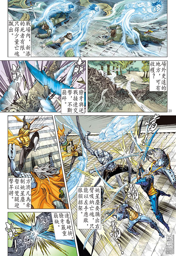 Sơn Hải Nghịch Chiến Chap 94 - Trang 18