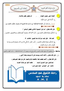 ملزمة اللغة العربية للأستاذ أنور العميري للصف السادس العلمي 2016 /2017