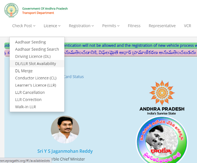 Learning Licence slot booking AP | www.transport.ap.gov.in slot booking