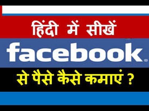 Facebook से पैसे कमाने के 7 Steps - Pure Gyan
