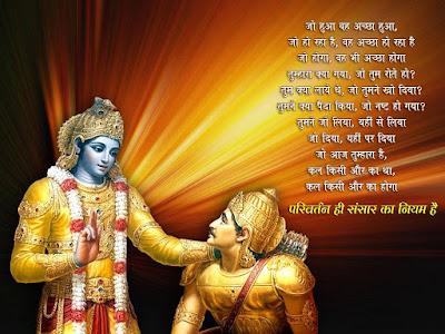 Very beautiful quotes said by Shree Krishna in Bhagvatgeeta