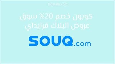 كوبون خصم 20% علي جميع منتجات سوق في السعودية 2019، تخفيضات الجمعة السوداء  Black Friday Sales Souq Saudi arabia
