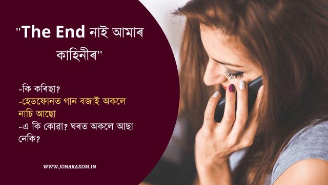Story In Assamese | Assamese Hadhu | RJ Pahi Stroy