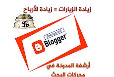 أرشفة مقالات مدونة بلوجر _ إضافة ملفات sitemap