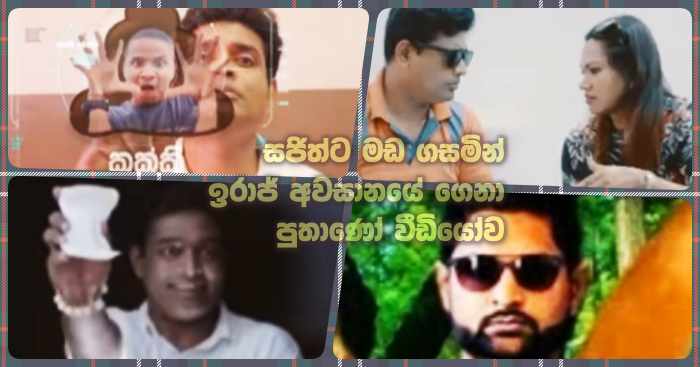 https://www.gossiplankanews.com/2019/11/puthano-video-iraj.html