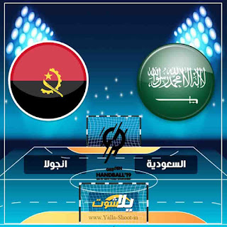 مشاهدة مباراة السعودية وانجولا بث مباشر حصري اليوم بتاريخ 19-1-2019 في كاس العالم لكرة اليد