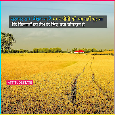 Best किसान Quotes, Status, Shayari, Poetry
