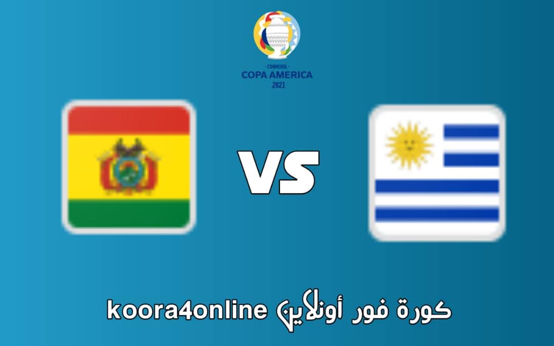 بث مباشر لمباراة بوليفيا  و الأوروغواي اليوم 24-06-2021 كوبا أمريكا
