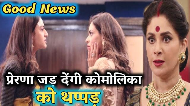 Master Plan : Komolika's master stroke unfolds Bajaj as Prerna's husband Anurag lifeless in Kasauti Zindagi Ki 2