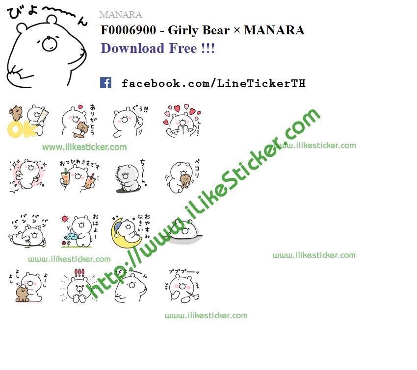 Girly Bear × MANARA