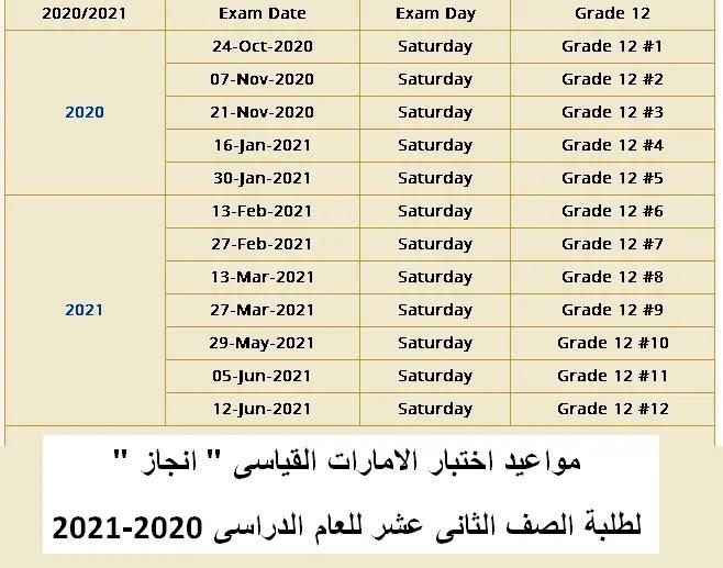 """مواعيد اختبار الامارات القياسى """" انجاز """" لطلبة الصف الثانى عشر للعام الدراسى 2020-2021"""