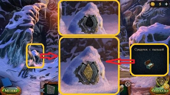 открываем портал и применяем пыльцу сундука в игре затерянные земли 5