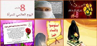 بحث حول عيد المرأة - اليوم العالمي للمرأة.