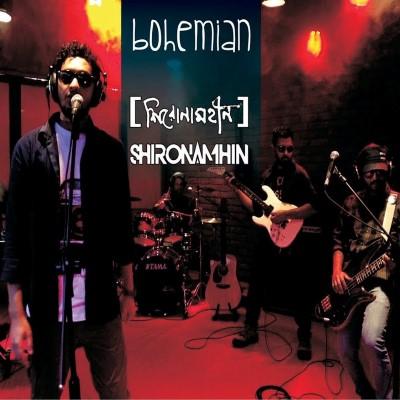 বোহেমিয়ান (Bohemian) Lyrics - Shironamhin