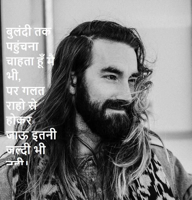 Attitude Shyari