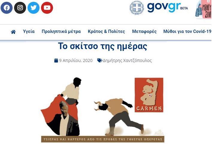 zoornalistas: Μήνυση για τα σκίτσα στο gov.gr
