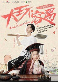 Phim Đại Vương Không Dễ Làm-King is not Easy (2017)