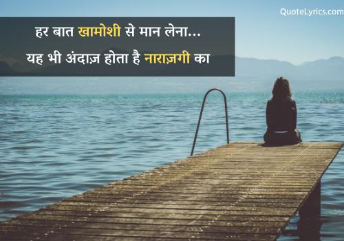 Naraz Statusi in Hindi
