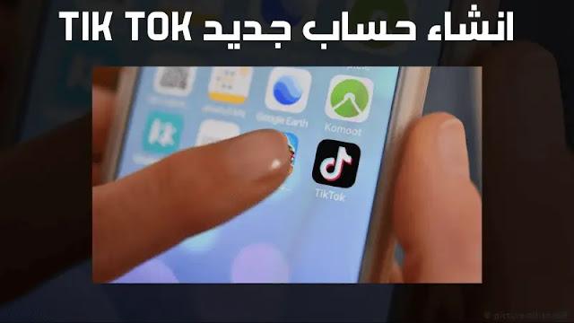 الربح من تطبيق تيك توك