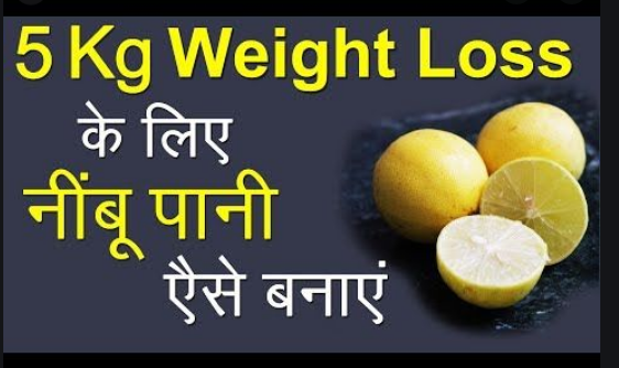 Weight Kam Kaise Kare - Home Remedies