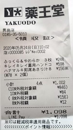 薬王堂 男鹿店 2020/5/24 のレシート