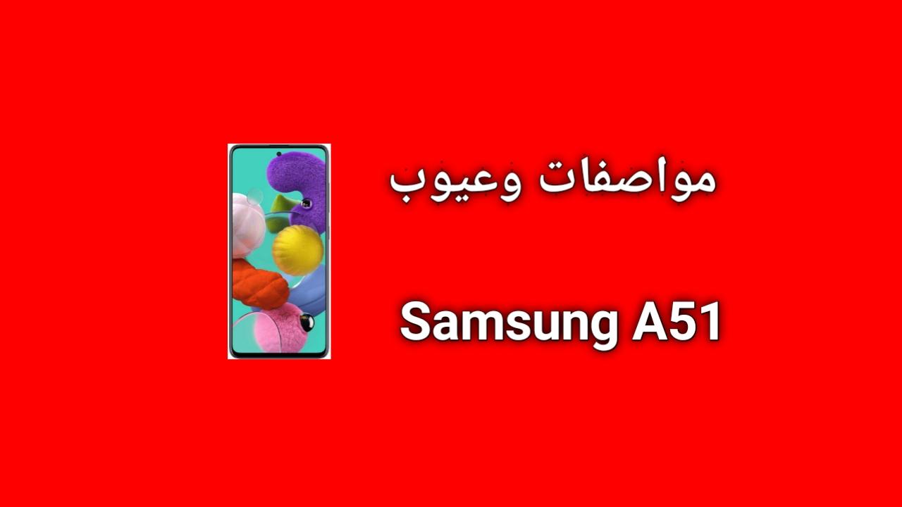 سعر و مواصفات Samsung Galaxy A51 - مميزات وعيوب سامسونج جالاكسي ايه 51