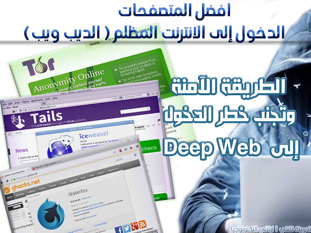 افضل متصفحات الديب ويب وتجنب خطر الدخول إلى مواقع الانترنت المظلم