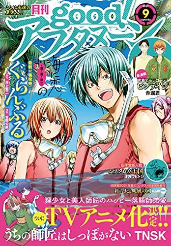 Anunciado anime para Uchi no Shishō wa Shippo ga Nai.