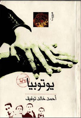 رواية يوتوبيا للكاتب أحمد خالد توفيق