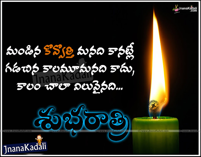 Telugu Good night Quotes with Best Hd Wallpapers,Nice Good night quotes with cute baby wallpapers,Best Good night quotes with children wallpapers for whatsapp