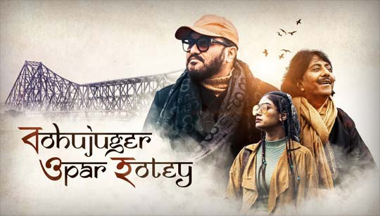 Bohu Juger Opar Hote Lyrics Rabindra Sangeet