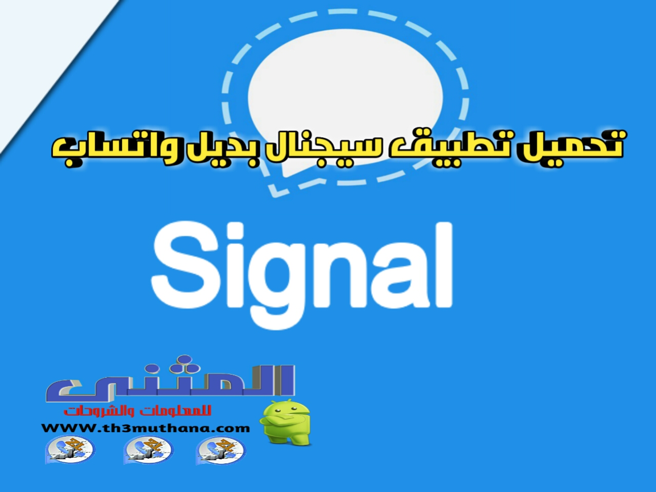 Download Signal