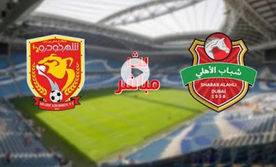 مشاهدة مباراة شاهر خودرو وشباب الاهلي دبي 17-9-2020 بث مباشر في دوري ابطال اسيا