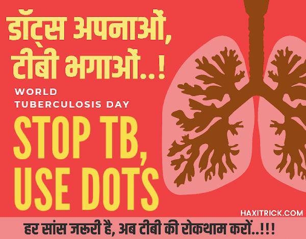 World Tuberculosis Day Slogans in Hindi