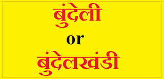 Bundeli ya Bundelkhandi Hindi Bhasha - ke Kshetra
