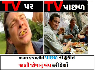 Reality Shows Men vs Wild whose reality turns out to be something else