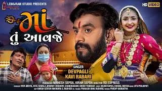 Maa-Tu-Aavje-Dev-Pagli-Kavi-Rabari