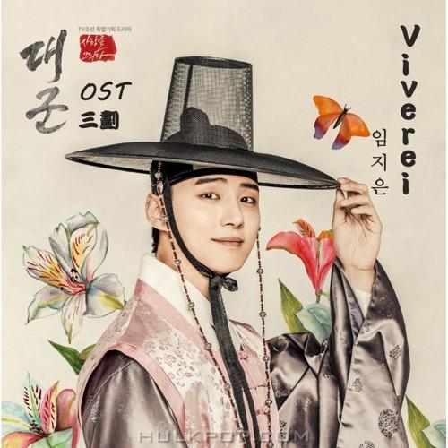 Lim Ji Eun – Grand Prince OST