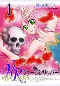 Virgin Reaper