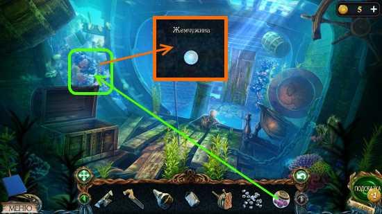 под водой в раковине вытаскиваем жемчужину в игре затерянные земли 3