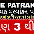 STD 3 TO 8 Rachnatmak Mulyankan Patrak SCE PATRAK || રચનાત્મક મૂલ્યાંકન પત્રક || પ્રથમ સત્ર અને દ્વિતીય સત્ર || એક્સેલ ફાઈલમાં