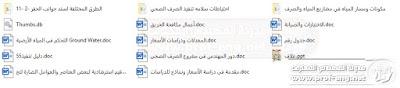 كتب اعمال الصرف الصحي للمقاولون العرب, كورس تنفيذ الصرف الصحي للمقاولون العرب, دليل المهندس في الهندسة الصحية, دبلومة تنفيذ اعمال الصرف الصحي للمقاولون العرب, دورة اعمال الصرف الصحي للمقاولن العرب, اعمال الصرف الصحي pdf, المواسير المستخدمة في شبكات الصرف الصحي, المواسير المستخدمة في شبكات الانحدار, المواسير المستخدمة في خطوط طرد الصرف الصحي, مواسير الصرف الصحي, بيارات الصرف الصحي, تنفيذ البيارات, الصمامات, المطابق, تنفيذ المطابق, انواع المطابق, ماصفات مواسير الصرف الصحي, كيفية استلام اعمال الصرف الصحي, كورس صحي pdf, شرح اعمال الصرف الصحي, دورة تنفيذ الهندسة الصحية, مواصفات مطابق الصرف الصحي, كتب المقاولون العرب لأعمال الصرف الصحي, سلسلة المقاولون العرب لأعمال الصرف الصحي