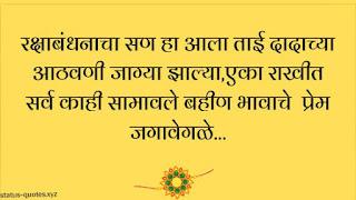 Raksha Bandhan- Marathi Status,Wishes,Sms,Messages,Quotes 2020