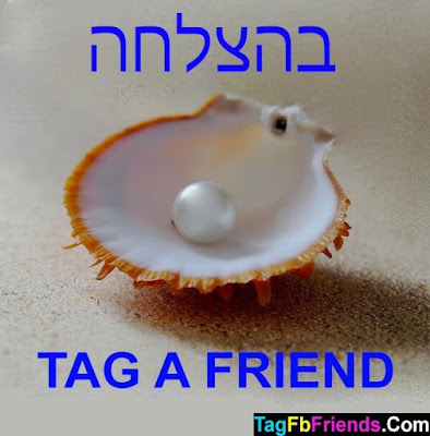 Good luck in Hebrew language