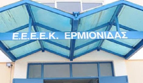 Αργολίδα: Προκήρυξη θέσης Διευθυντή του ΕΕΕΕΚ Ερμιονίδας