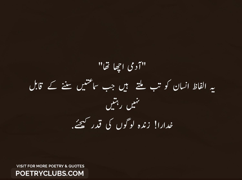 Islamic Quotes in Urdu - Inspirational, Motivational Urdu ...