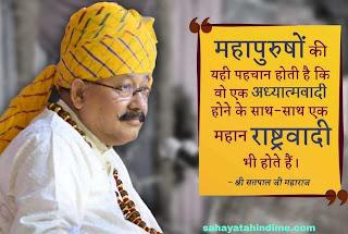 Satpal-Ji-Maharaj-Quotes