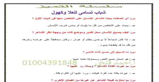 مذكرة لغة عربية للصف الاول الثانوى ترم اول 2020