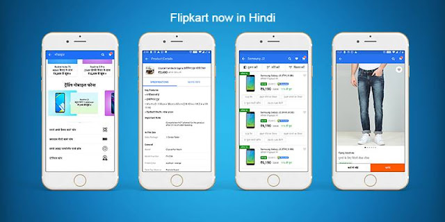 Flipkart now in Hindi, soon more languages expend