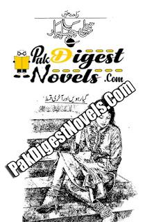 Titli Jaisa Pyaar Episode 11 Last By Rahat Jabeen